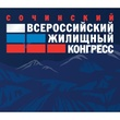 Открыта регистрация на Всероссийский Жилищный Конгресс в Сочи - лого